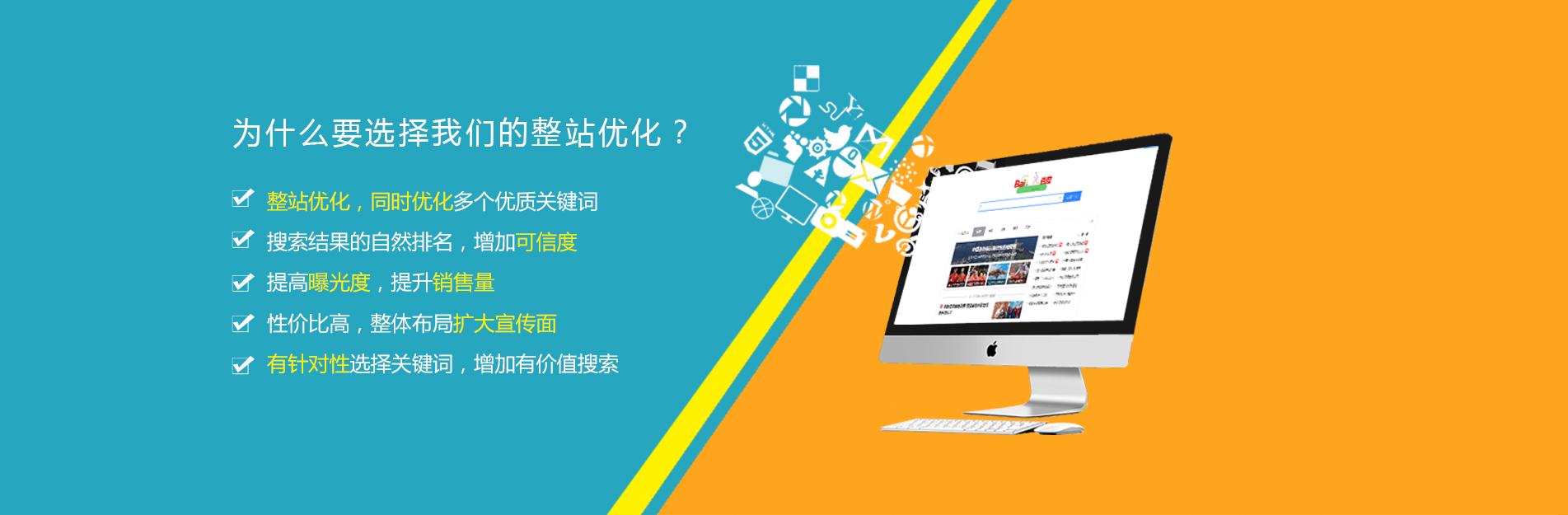 为什么选择我们网站优化