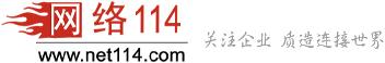 网络114